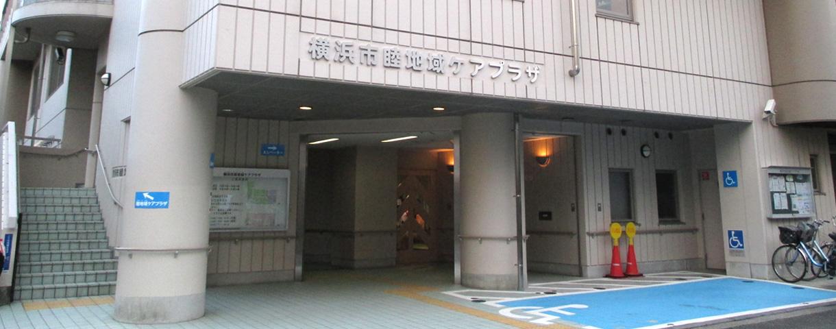 横浜市睦地域ケアプラザ外観の写真